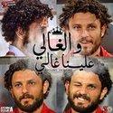 Hossam Mohmed