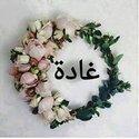 Ghada Gamel