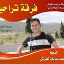 محمد سالم الهرش