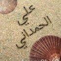 Ali ALhamdani