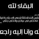 Hend Saad