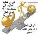 Manar Rah