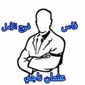 Othman Naji