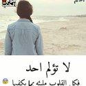 Alia Fathy