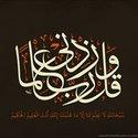 Namear Saber