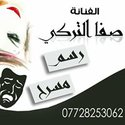 Sefa Al Tarky