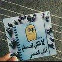 Ghaith Adnan