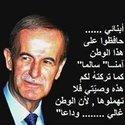 سوري الاسد الاسد