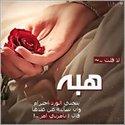 Hiba AL Mazloum