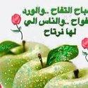 Hana Basuny