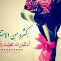 ريم عمر