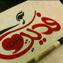 Saeed Msm