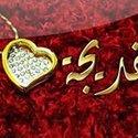 Khadidja Zahaf