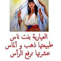 Mariem Ayari