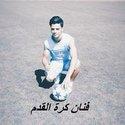 صابر فنان كرة القدم