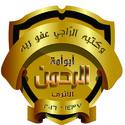 أبو أمة الرحمن عبد الله