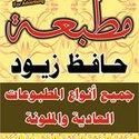 Hafiz Zued