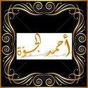 أحمد الجوة
