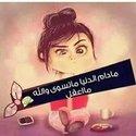Salsabeel Al Najar