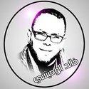 خالد الوحيشي