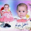 أم عمر علوان