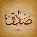 شهاب الشامي