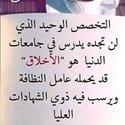 Ahmad Jamous