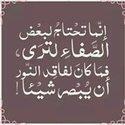 Yousra Fouly
