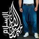 ميراث الإسلام