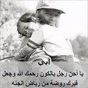 Amira Said