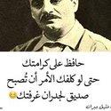 Dawlat Jaber