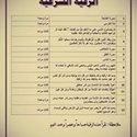 Hebatullah Abou El-dahab