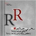 خالد ابو لبدة