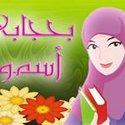 Asmaa Saleh