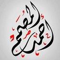 المصمم احمد