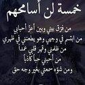 Habiba Radwani