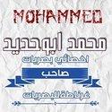 محمد ابوحديد