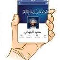 Saeed AL Jahani