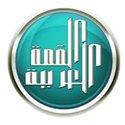 شركة القمة العربية للتوظيف  بالخارج 856 واداخل72
