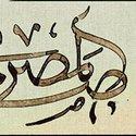 Salah Elmasry