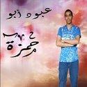 حمزة 'ۦ