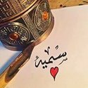 Somaia Shaheen