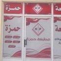 Hamza Press