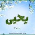 Moussa Yahia
