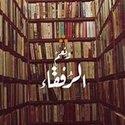 Amal Saeed