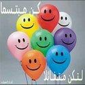 صباحكوا ابتسامة