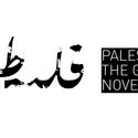 Palestine: The Graphic Novel
