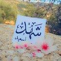 Shahd Afef