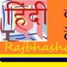 राजभाषा हिंदी rajbhasha.net