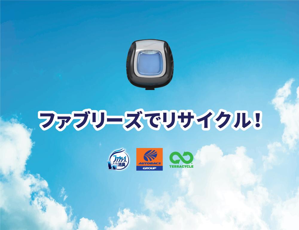 Thumbnail for クルマ用消臭芳香剤リサイクルプロジェクト